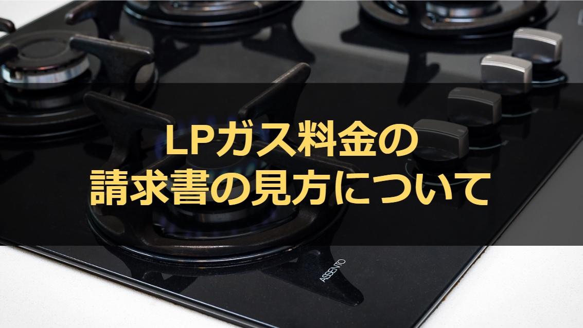 LPガス請求書の見方