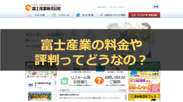 富士産業のガス料金が高い?相場と口コミで適正価格を確認