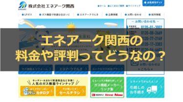 株式会社エネアーク関西(大阪ガスLPG)の料金が高い?相場と口コミで適正価格を確認
