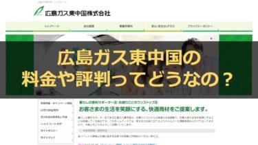 広島ガス東中国の料金が高い?相場と口コミで適正価格を確認