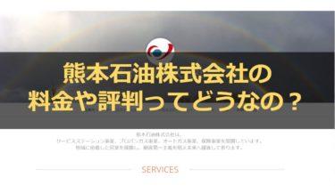 熊本石油株式会社のガス料金が高い?相場と口コミで適正価格を確認