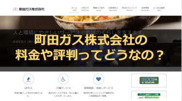 町田ガス株式会社のガス料金が高い?相場と口コミで適正価格を確認