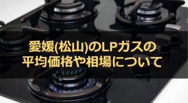愛媛(松山)のプロパンガス平均料金相場はいくら?適正価格をチェック